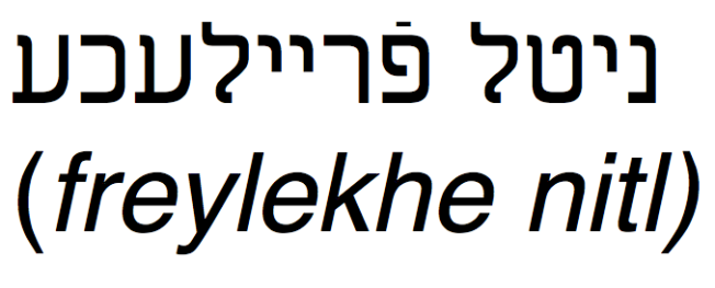 Merry Christmas in Yiddish